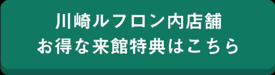 川崎ルフロン内店舗お得な来館特典はこちら
