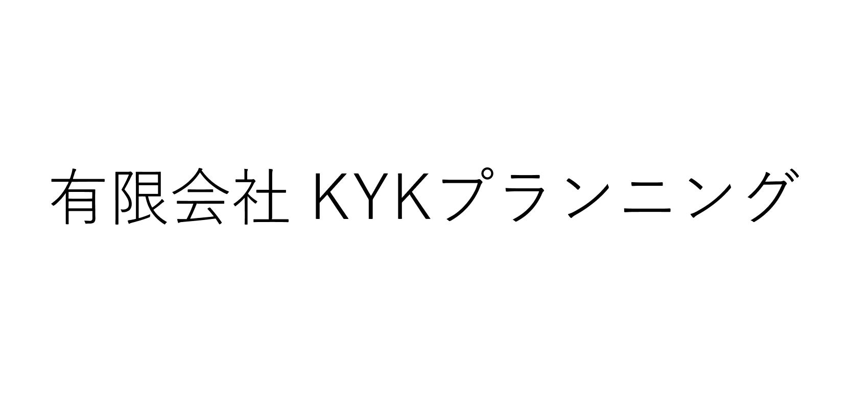 有限会社KYKプランニング