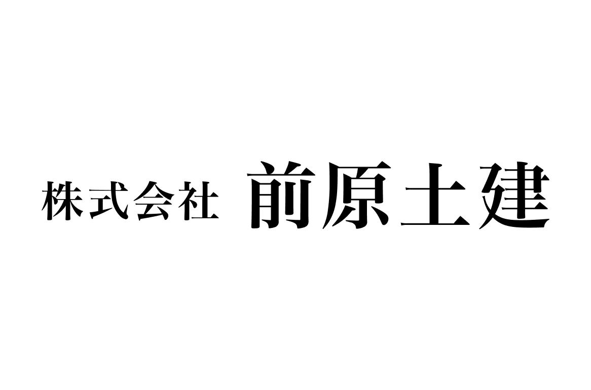 株式会社前原土建