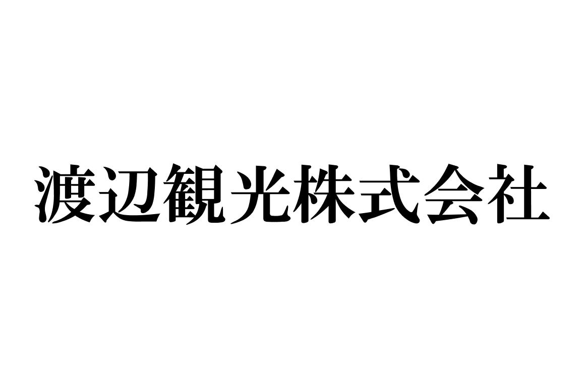 渡辺観光株式会社