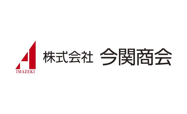 株式会社今関商会