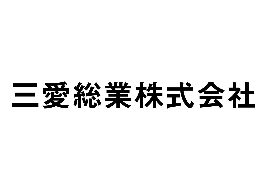 三愛総業株式会社