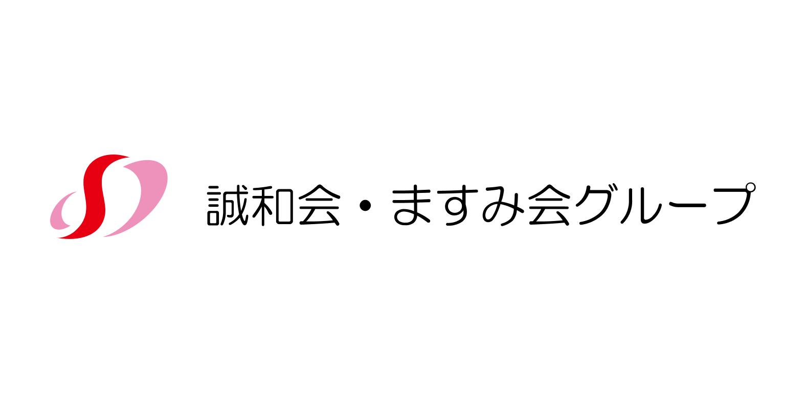誠和会・ますみ会グループ